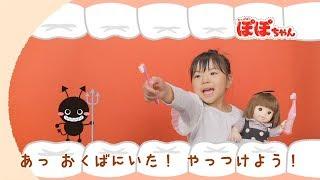 ぽぽちゃんの歯みがきソング