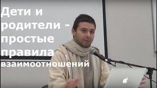 Дмитрий Смирнов Дети и родители - простые правила взаимоотношений Вологда 2015 (01)