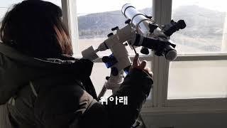 광시티비 - 블랙홀을 찾아서 (천체 망원경 수업)