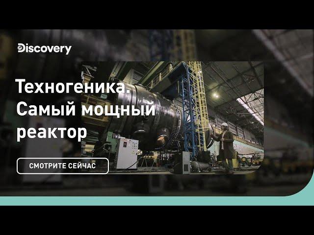 Реактор ВВЭР - 1200. Самый мощный в мире - Техногеника