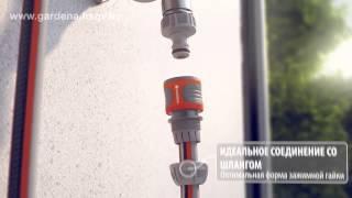 Базовая система полива GARDENA - www.gardena.hsqv.by(Штуцеры, коннекторы, соединители, адаптеры Базовой системы http://gardena.hsqv.by/shtucery-konnektory-soediniteli-adaptery-bazovoy-sistemy..., 2015-07-28T15:12:22.000Z)