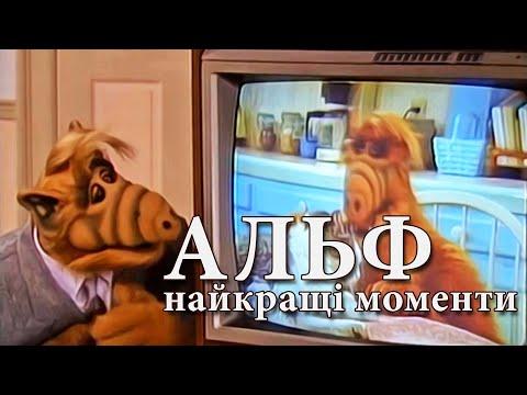 Серіал #Альф   Добірка кращих моментів - #українською