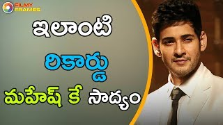 Mahesh Babu Sensational Record In Tollywood Satellite Rights Sold | Filmy Frames
