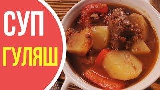 Как приготовить суп-гуляш из говядины