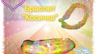 "Видео-Урок Плетение браслета из резинок ""Косичка"""