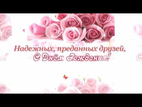 ПоздравлениЯ !!! С ДНЕМ РОЖДЕНИЯ!!!