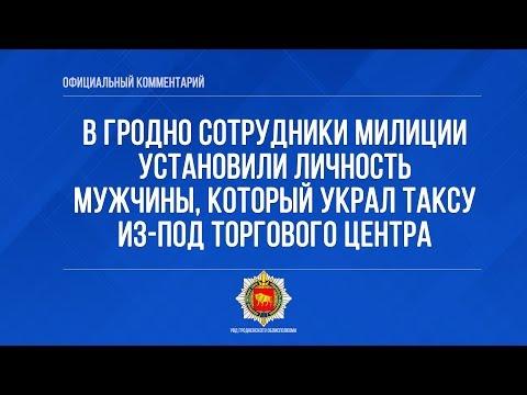 В Гродно сотрудники милиции установили личность мужчины который украл таксу из под торгового центра