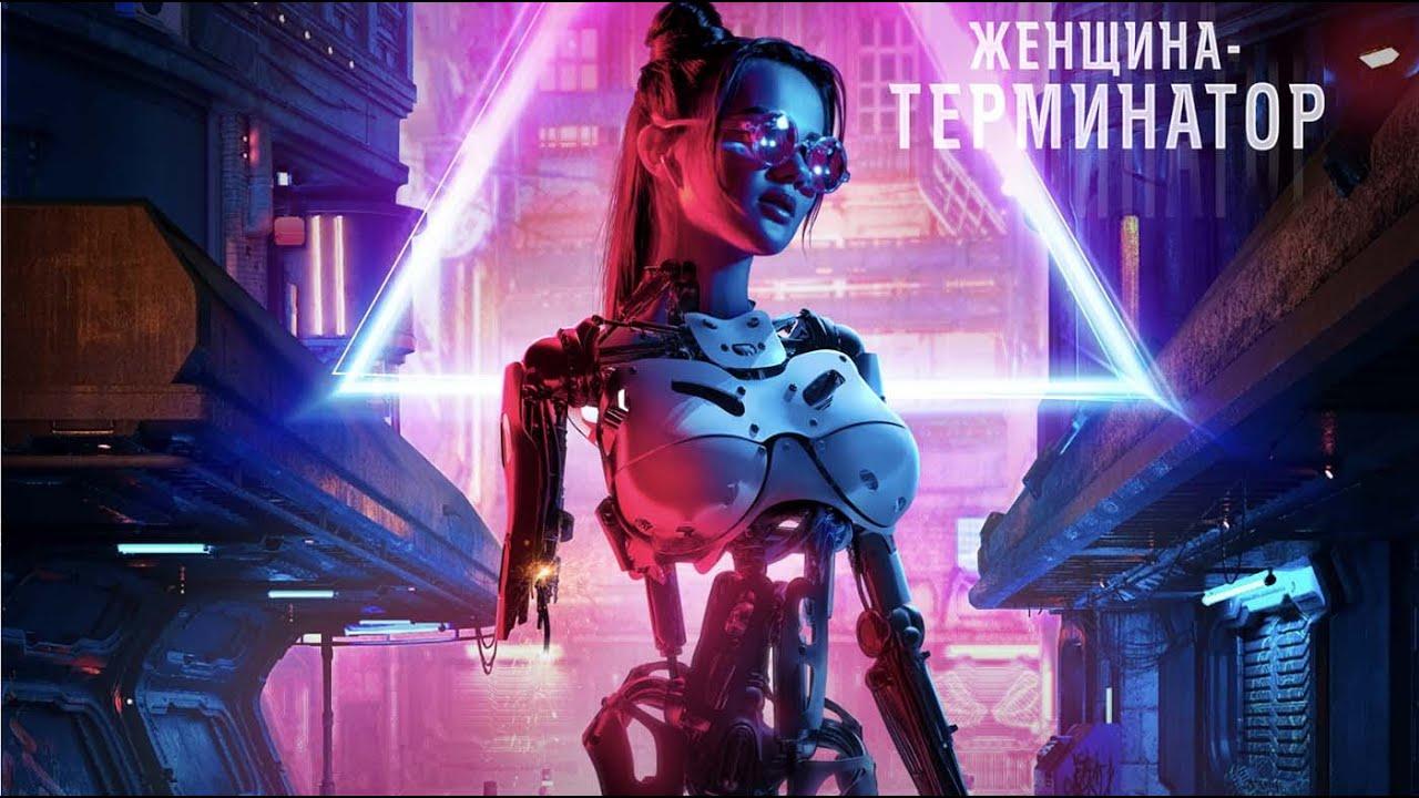 Женщина-Терминатор / Фантастика / Боевик / Триллер / HD