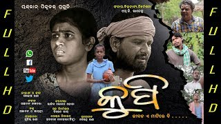 "KUPI""..  jiban e mati re  Bi //FULL MOVIE// BEST ACTOR AWARDED SHORT FILM by SB Rajendra //"