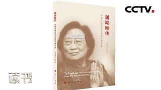 《读书》 20190522 李潘《屠呦呦传》 屠呦呦的以身试药  CCTV科教