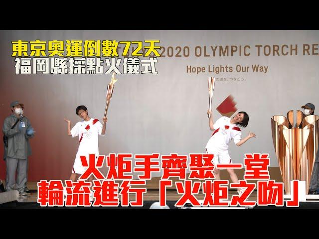 【奧運】聖火傳遞 福岡縣點火儀式替代/愛爾達電視20210512