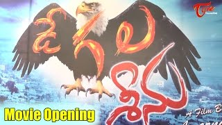 Telugutimes.net Degala Srinu Movie Opening