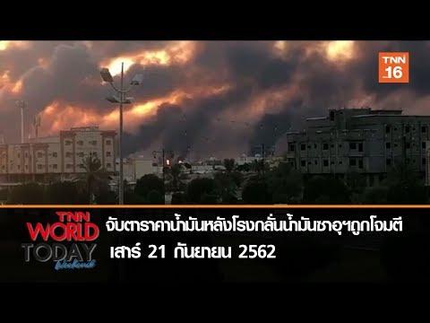 จับตาราคาน้ำมันหลังโรงกลั่นน้ำมันซาอุฯถูกโจมตี l TNN World Today Weekend 21-09-62
