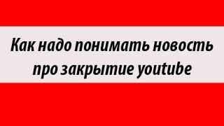 Как надо понимать новость про закрытие youtube(Как надо понимать новость про закрытие youtube. Вчера появилась информация, что 27 июля в России должны закрыть..., 2015-07-23T16:48:16.000Z)
