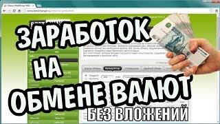 Bestchange обменник валюты / Как обменять биткоин на киви и заработать на этом