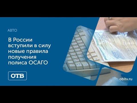 В России вступили в силу новые правила получения полиса ОСАГО