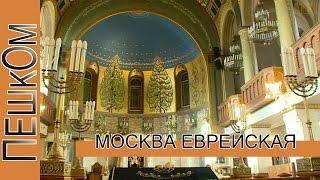 Москва еврейская