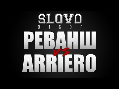 Slovo - Отбор - Реванш vs. Arriero