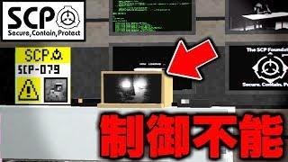 【マイクラ】SCP-079に収容所を乗っ取られました…【SCP#34】