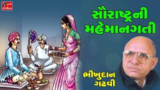 Bhikhudan Gadhvi Saurashtra Ni Mehmangati - Gujarati Lokvarta - Loksahitya.mp3