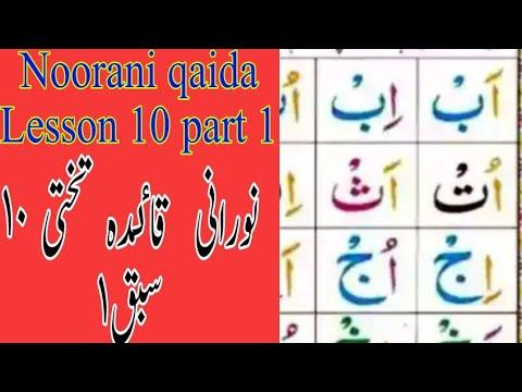 Quran Sharif padhna sikhen Noorani qaida Lesson 10 part 1/ Hafiz Zubair Ahmad RB