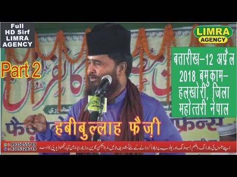 Habibullah Faizi Part 2, 12 April 2018 Nepal HD India