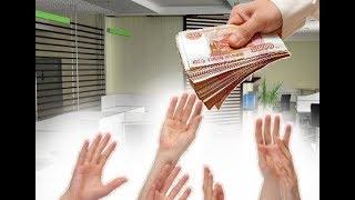 Иллюзия 6. Деньги дают люди, их нужно брать у людей, в банкомате, т.д.