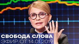 ЮЛИЯ ТИМОШЕНКО - Свобода слова - ПОЛНЫЙ ВЫПУСК от 14.01.2019