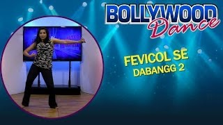 Fevicol Se || Easy Dance Steps Part 1 || Dabangg 2