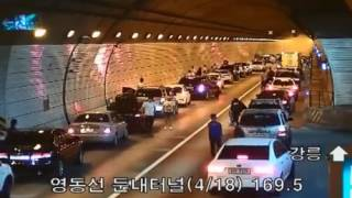 When an accident happens in a tunnel in South Korea
