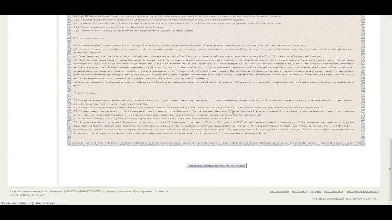 WmKredit - Получить Взять Кредит WebMoney Аттестата и Кошельков Заемщика | Автоматический Заработок на Вебмани
