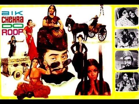 AIK CHEHRA DO ROOP - BABRA SHARIF & SHAHID - OFFICIAL FULL MOVIE