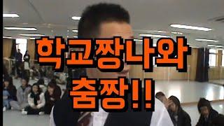 흔한 대한민국의 고등학교 춤신춤왕
