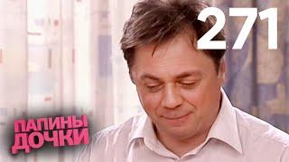 Папины дочки | Сезон 14 | Серия 271
