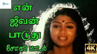 En Jeevan Paduthu (Female ) || என் ஜீவன் பாடுது ||  S. Janki Love Sad Song