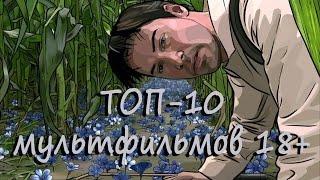 Топ-10 мультфильмов 18+