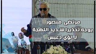 مرتضى منصور يوجه تحذيرا شديد اللهجة لـ لؤي دعبس