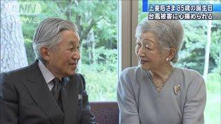 上皇后さま85歳の誕生日 台風被害を受け祝賀は中止(19/10/20)