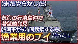 【またやらかした】黄海の行淡島沖で潜望鏡発見、韓国軍が5時間捜索するも、実際は漁業用のブイだった!