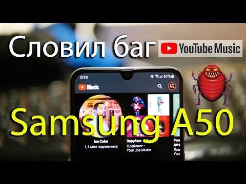 Samsung Galaxy A50 . Словил глюк! в фоновом режиме не играет YouTube Music. Asker