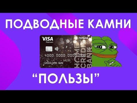 Как закрыть карту хоум кредит банка