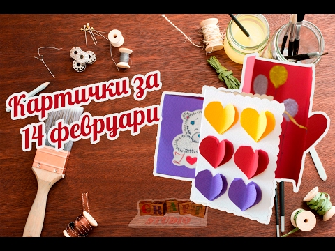 Ръчно изработени картички от Craft Studio