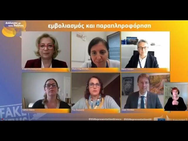 <span class='as_h2'><a href='https://webtv.eklogika.gr/' target='_blank' title='? «Εμβολιασμός και Παραπληροφόρηση» | Διαδικτυακός Διάλογος με τους Πολίτες'>? «Εμβολιασμός και Παραπληροφόρηση» | Διαδικτυακός Διάλογος με τους Πολίτες</a></span>