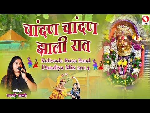 Koliwada Brass Band Dandiya Mix 2014 - Chandan Chandan Zali Raat