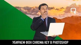 Убираем фон Chroma Key в photoshop(Мастерская фотографий - http://photoshopsecrets.ru/c/imOIc Написать комментарий в блоге: http://www.basmanov.photoshopsecrets.ru/, 2016-04-25T05:26:16.000Z)
