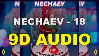 Скачать NECHAEV 18 9D AUDIO 9Д АУДИО НЕ 8D AUDIO 8Д АУДИО