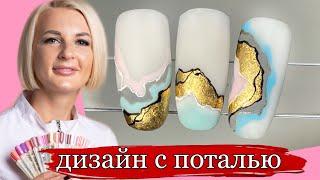 Дизайн ногтей с поталью поталь для ногтей как пользоваться стильный маникюр 2021 Виктория Бандурист