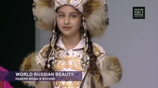 WORLD RUSSIAN BEAUTY НА МОСКОВСКОЙ НЕДЕЛИ МОДЫ 2017