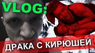vlog драка с кирюшей андрей мартыненко