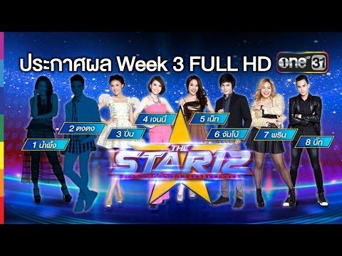 THE STAR 12 | ประกาศผล Week 3 FULL HD | 24 เม.ย.59 | ช่อง one 31